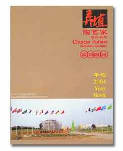Chinese Potters Newsletter Quarterly 2004 Year Book
